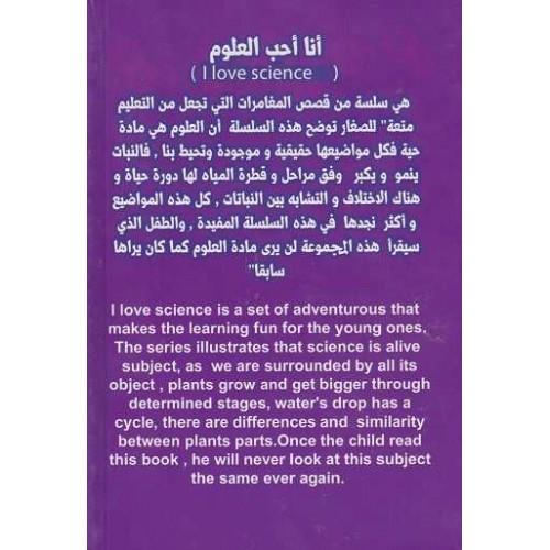 أنا أحب العلوم الكتب العربية