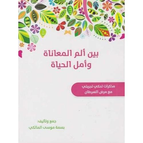بين ألم المعاناة وأمل الحياة الكتب العربية
