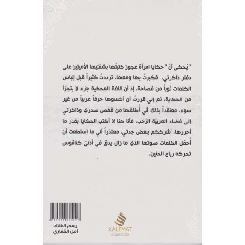 يحكى أن الكتب العربية