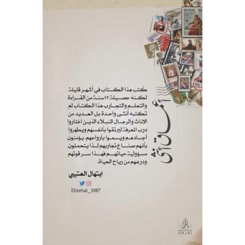 أعماق أنثى الكتب العربية