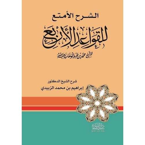 الشرح الأمتع للقواعد الاربع الكتب العربية