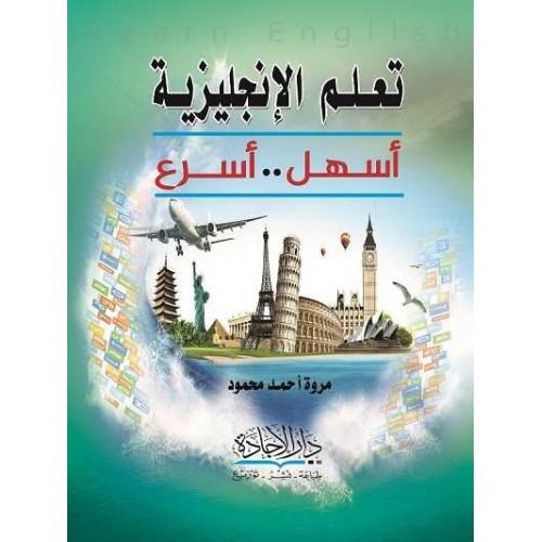 تعلم الانجليزية اسهل اسرع الكتب العربية