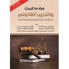 مبادئ البحث والتدريب القانونى