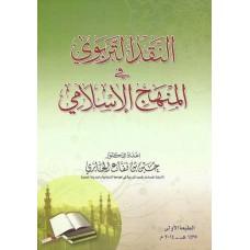 النقد التربوي في المنهج الإسلامي