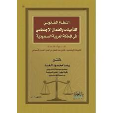 النظام القانوني للتامينات والضمان الاجتماعي