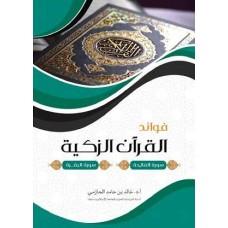 فوائد القرآن الزكية