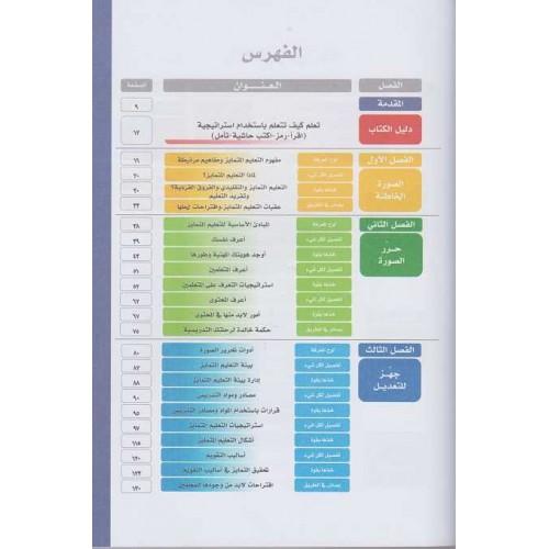 التعليم المتمايز الكتب العربية