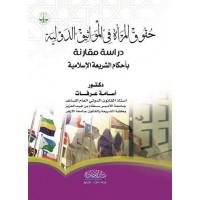 حقوق المرأة في المواثيق الدولية دراسة مقارنة باحكام الشريعة الاسلامية