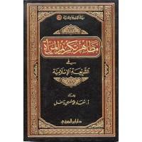 مظاهر تكريم المراة فى الشريعة الاسلامية