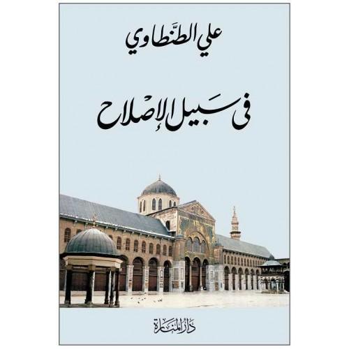 في سبيل الاصلاح, علي الطنطاوي الكتب العربية