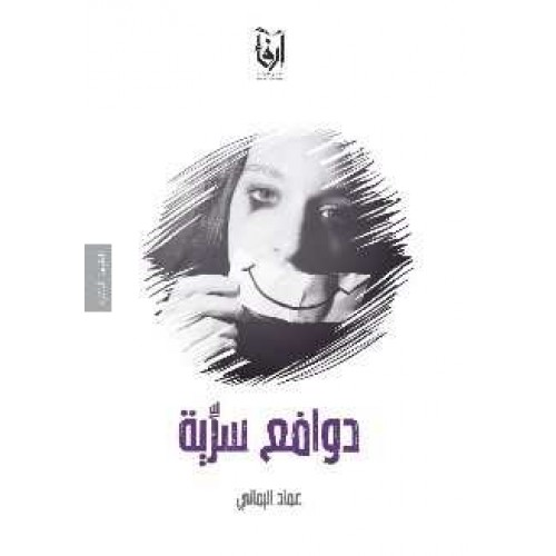 دوافع سرية الكتب العربية