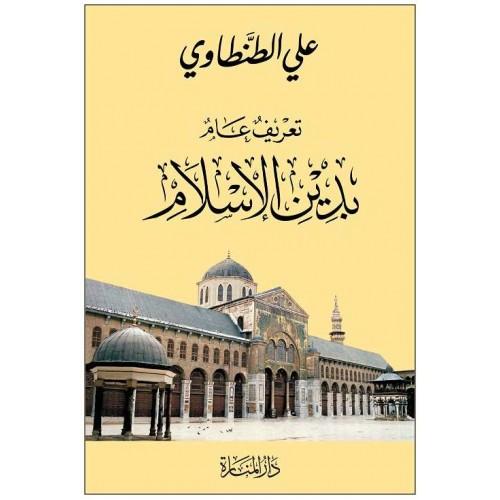 تعريف عام بدين الإسلام العقيدة