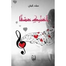 أغنيك عشقاً