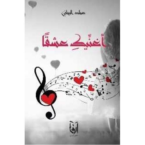 أغنيك عشقاً الروايات والقصص