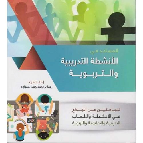 المساعد في الأنشطة التدريبية والتربوية الكتب العربية