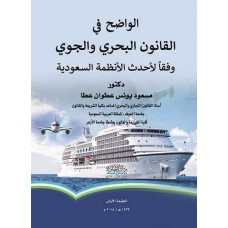 الواضح في القانون البحري والجوي السعودي طبقاً للانظمة السعودية