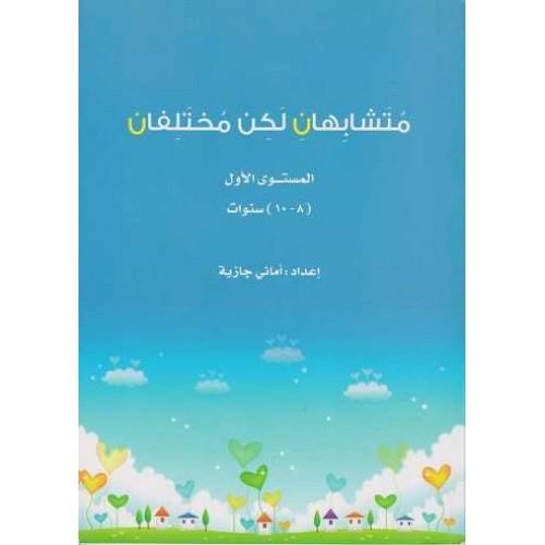 متشابهان لكن مختلفان الكتب العربية