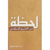 لحظة من التاريخ الاسلامي