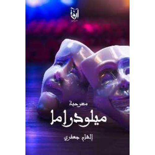 ميلودراما الكتب العربية