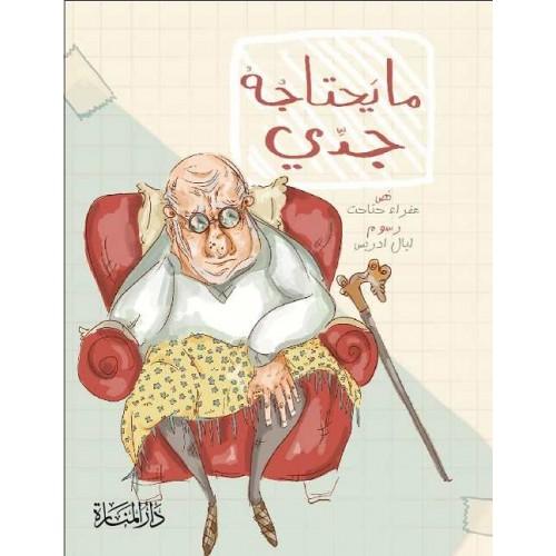 ما يحتاجه جدي الكتب العربية