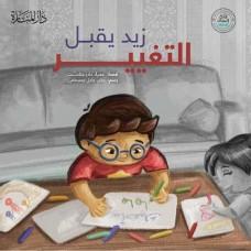 زيد يقبل التغيير الكتب العربية