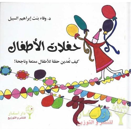 حفلات الأطفال الكتب العربية