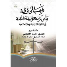 واجب المحافظة على كرامة الوظيفة العامة في القانون المقارن والشريعة الاسلامية