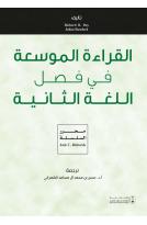 القراءة الموسعة في فصل اللغة الثانية