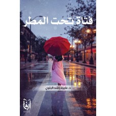 فتاة تحت المطر,فايزة راشد