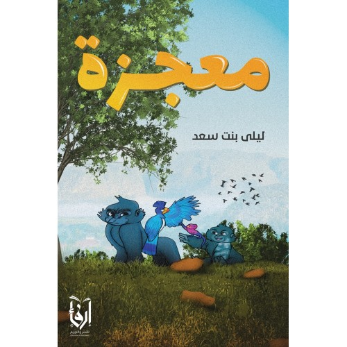 معجزة,ليلى سعد,