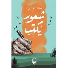 شعور يكتب,خالد الدوسري