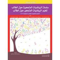 تعليم الرياضيات المتمحور حول الطالب المجلد الثاني التتعليم التطويري المناسب للصفوف 3-5