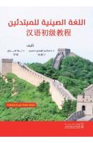 اللغة الصينية للمبتدئين