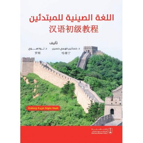 اللغة الصينية للمبتدئين اللغات الأجنبية والقواميس
