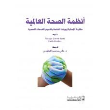 أنظمة الصحة العالمية مقارنة الاستراتيجيات الخاصة بتقديم الخدمات الصحية