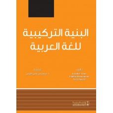 البنية التركيبية للغة العربية