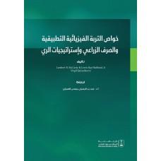 خواص التربة الفيزيائية التطبيقية والصرف الزراعي واستراتيجيات الري