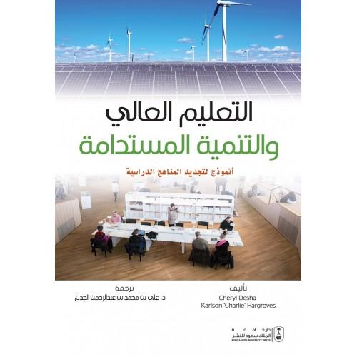 التعليم العالي والتنمية المستدامة أنموذج لتجديد المناهج الدراسية