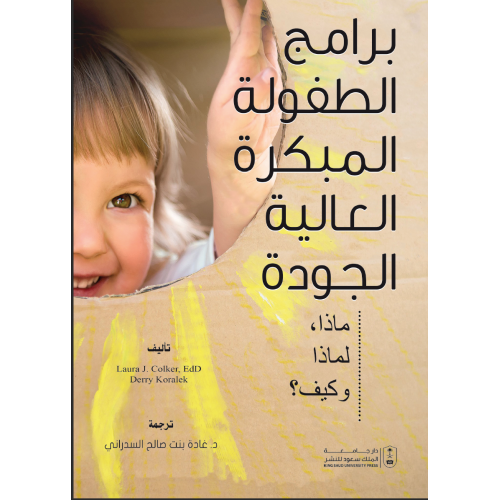 برامج الطفولة المبكرة العالية الجودة : ماذا، لماذا وكيف؟