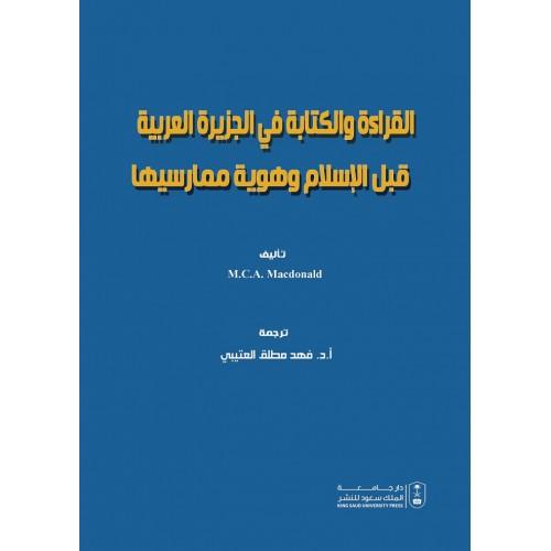 القراءة والكتابة في الجزيرة العربية قبل الإسلام وهوية ممارسيها