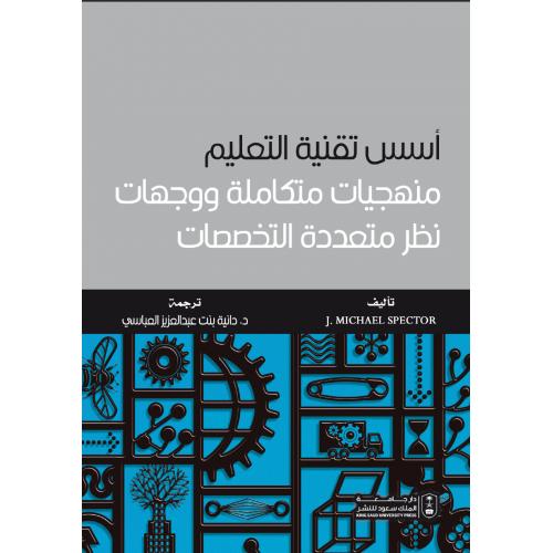 أسس تقنية التعليم- منهجيات متكاملة ووجهات نظر متعددة التخصصات