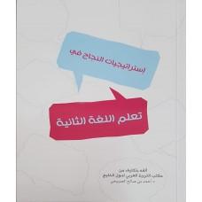 استراتيجيات النجاح في تعليم اللغة الثانية