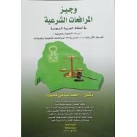 وجيز المرافعات الشرعية في المملكة العربية السعودية