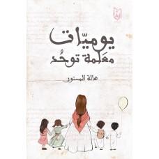 يوميات معلمة توحد كتب أدبية
