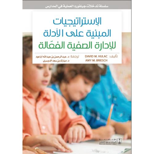 سلسة تدخلات جيلفورد العملية في المدارس: الاستراتيجيات المبنية على الادلة للادارة الصفية الفعالة