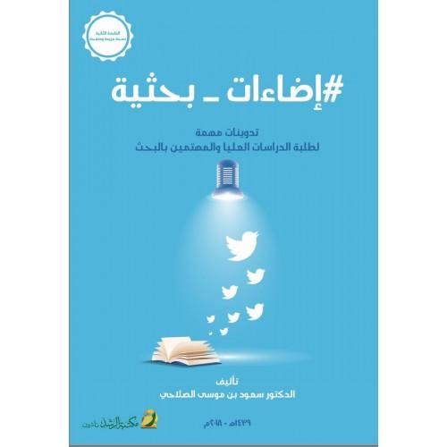 إضاءات بحثية الكتب العربية