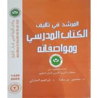 المرشد في تأليف الكتاب المدرسي ومواصفاته