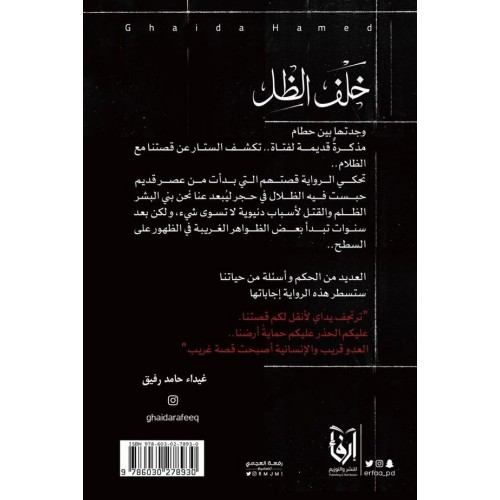 لا تنفث الحمم وقلبك هش الكتب العربية