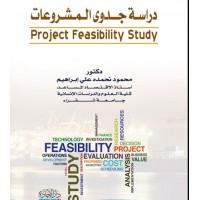 دراسة جدوى المشروعات
