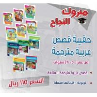 سلسلة قصص عربية مترجمة للأطفال